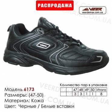 Купить спортивную обувь 47-50 кожа кроссовки Veer большие в Одессе - 6173-2 черные, белые вставки