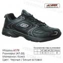 Купить спортивную обувь кожа кроссовки Veer в Одессе - 6173 черные | белые вставки