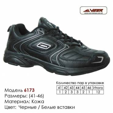 Купить спортивную обувь 41-46, кожа, кроссовки Veer в Одессе - 6173-2 черные, белые вставки. Купить кроссовки в Одессе.