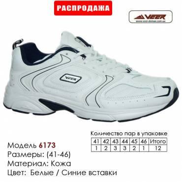 Купить спортивную обувь 41-46, кожа, кроссовки Veer в Одессе - 6173-1 белые, синие вставки. Купить кроссовки в Одессе.