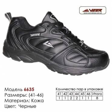 Купить спортивную обувь 41-46, кожа, кроссовки Veer в Одессе - 6635-2 черные, белые вставки. Купить кроссовки в Одессе.