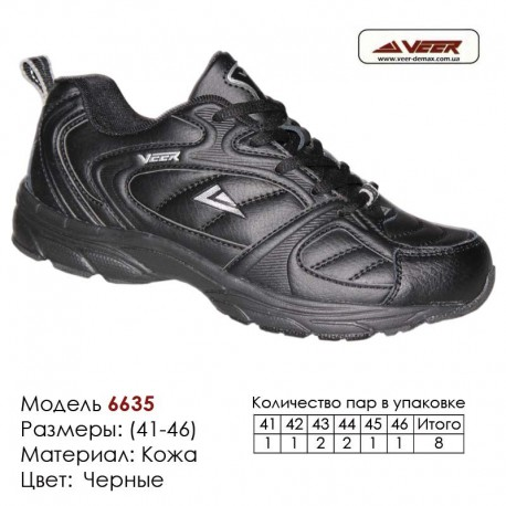Купить спортивную обувь, кожа, кроссовки Veer в Одессе - 6635-2 черные | белые вставки. Купить кроссовки в Одессе.