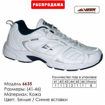 Купить спортивную обувь 41-46, кожа, кроссовки Veer в Одессе - 6635-1 белые, синие вставки. Купить кроссовки в Одессе.