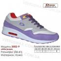 Кроссовки Demax - 3302-7 кожаные 36-41 белые, фиолетовые. Купить кроссовки demax