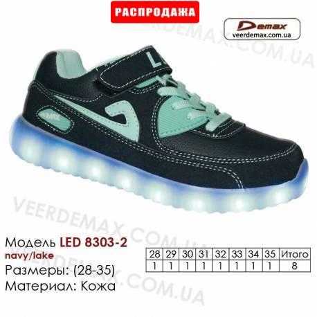 Кроссовки Demax 28-35 кожа - 8303-2 LED т.синие, голубые. Кожаные детские кроссовки