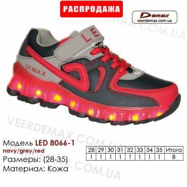 Кроссовки Demax 28-35 кожа - 8066-1 LED т.синие, серые, красные. Кожаные детские кроссовки