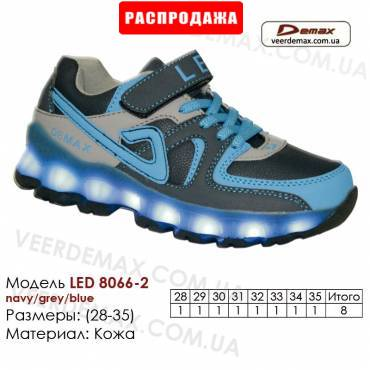 Кроссовки Demax 28-35 кожа - 8066-2 LED т.синие, серые, синие. Кожаные детские кроссовки