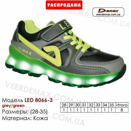 Кроссовки Demax 28-35 кожа - 8066-3 LED серые, зеленые. Кожаные детские кроссовки