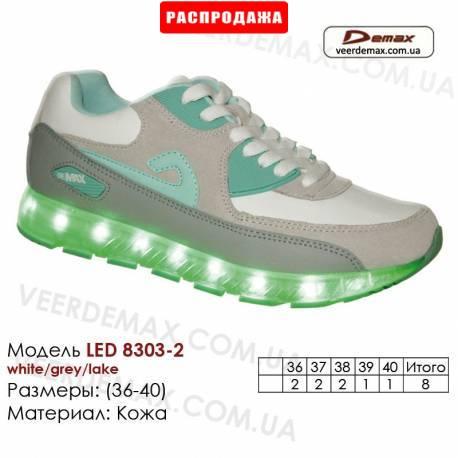 Кроссовки Demax 36-40 кожа - 8303-2 LED белые, серые, зеленые. Кожаные детские кроссовки