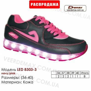 Кроссовки Demax 36-40 кожа - 8303-3 LED темно-синие, розовые. Кожаные детские кроссовки