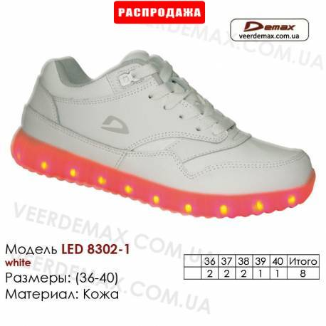 Кроссовки Demax 36-40 кожа - 8302-1 LED белые. Кожаные детские кроссовки