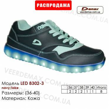 Кроссовки Demax 36-40 кожа - 8302-3 LED темно-синие, зеленые. Кожаные кроссовки
