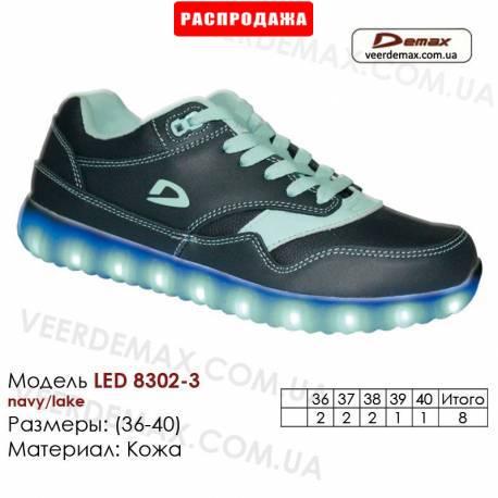 Кроссовки Demax 36-40 кожа - 8302-3 LED темно-синие, зеленые. Кожаные детские кроссовки