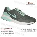 Купить кроссовки кожаные в Одессе 36-41 Demax 3315-2 темно-серые, зеленые