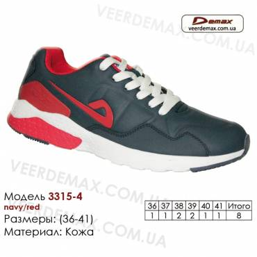 Купить кроссовки кожаные в Одессе 36-41 Demax 3315-4 темно-синие, красные