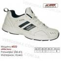 Купить кроссовки кожаные в Одессе 36-41 Veer 6022 белые, темно-синие