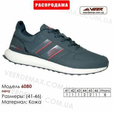 Кроссовки Veer 41-46 кожа - 6080 темно-синие. Купить кроссовки в Одессе.
