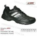 Кроссовки Veer 41-46 кожа - 6022 черные. Купить кроссовки в Одессе.