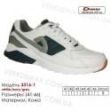 Купить кроссовки оптом кожаные в Одессе 41-46 Demax 3316-1 белые, темно-синие, серые