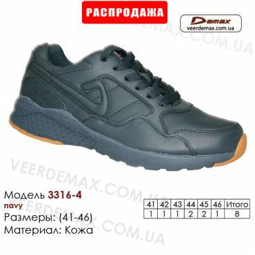 Купить кроссовки оптом кожаные в Одессе 41-46 Demax 3316-4 темно-синие