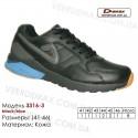 Купить кроссовки оптом кожаные в Одессе 41-46 Demax 3316-3 черные, синие