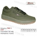 Купить кроссовки оптом кожаные в Одессе 41-46 Demax 7907-1 хаки