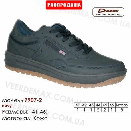 Купить кроссовки оптом кожаные в Одессе 41-46 Demax 7907-2 темно-синие