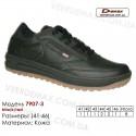 Купить кроссовки оптом кожаные в Одессе 41-46 Demax 7907-3 черные