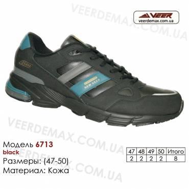 Купить спортивную обувь кожа кроссовки Veer в Одессе - 6713 черные