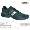 Купить спортивную обувь кожа кроссовки Veer в Одессе - 6713 темно-синие