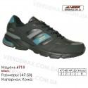 Спортивная кожаная обувь кроссовки Veer в Одессе - 6713 черные