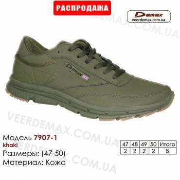 Купить кроссовки оптом кожаные в Одессе 47-50 Demax 7907-1 хаки