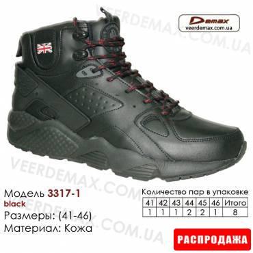Кроссовки зимние Demax 41-46 кожа - 3317-1 черные