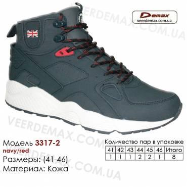Кроссовки зимние Demax 41-46 кожа - 3317-2 темно-синие, красные