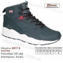 Кроссовки зимние Demax кожа - 3317-2 темно-синие, красные