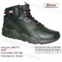 Кроссовки зимние Demax кожа - 3317-1 черные