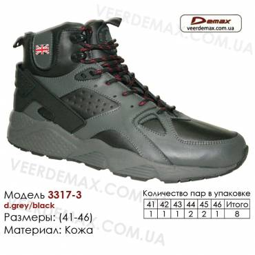 Кроссовки зимние Demax 41-46 кожа - 3317-3 темно-серые, черные