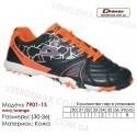 Кроссовки футбольные Demax сороконожки 30-36 кожа - 7901-1S темно-синие, оранжевые