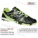 Кроссовки футбольные Demax сороконожки 30-36 кожа - 7901-2S черные, зеленые