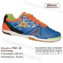Кроссовки футбольные Demax футзал 36-41 кожа - 7901-3S синие, оранжевые