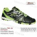 Кроссовки футбольные Demax сороконожки 36-41 кожа - 7901-2S черные, зеленые