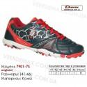Кроссовки футбольные Demax сороконожки 41-46 кожа - 7901-7S англия
