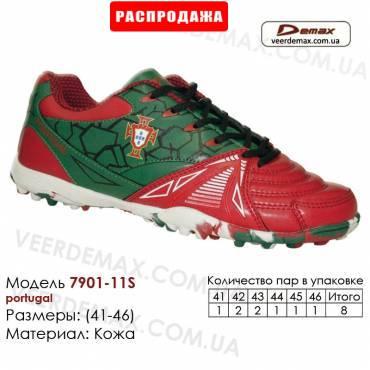 Кроссовки футбольные Demax сороконожки 41-46 кожа - 7901-11S португалия