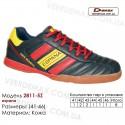 Кроссовки футбольные Demax футзал 41-46 кожа - 2811-5Z Испания. Купить кроссовки в Одессе.