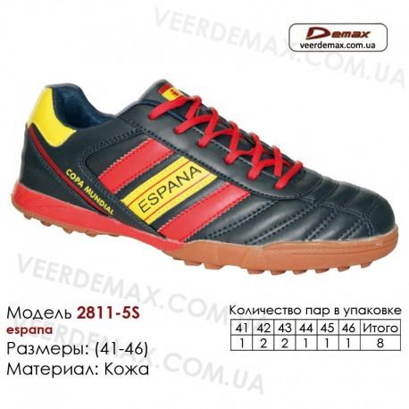Кроссовки футбольные Demax сороконожки 41-46 кожа - 2811-5Z Испания. Купить кроссовки в Одессе.