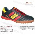 Кроссовки футбольные Demax сороконожки 41-46 кожа - 2811-5S Испания. Купить кроссовки в Одессе.
