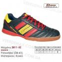 Кроссовки футбольные Demax футзал 36-41 кожа - 2811-5Z Испания. Купить кроссовки в Одессе.