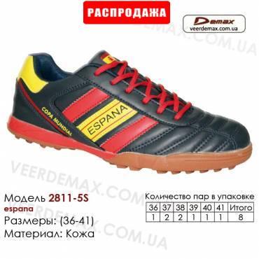 Кроссовки футбольные Demax сороконожки 36-41 кожа - 2811-5S Испания. Купить кроссовки в Одессе.