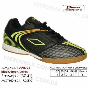 Кроссовки футбольные Demax 37-41 футзалки кожа - 1220-2Z черные, зеленые. Купить кроссовки в Одессе.