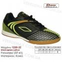 Кроссовки футбольные Demax футзал 37-41 кожа - 1220-2Z черные зеленые оранжевые.